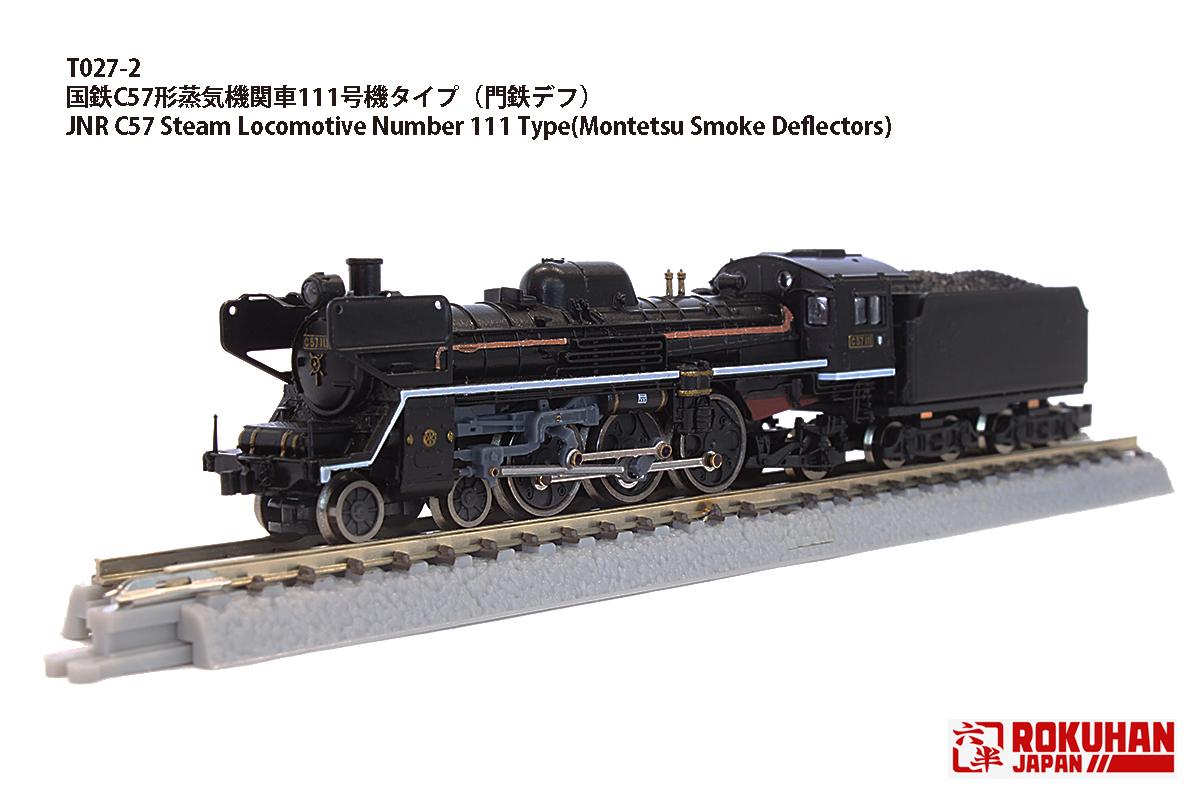 T027-2 国鉄C57形蒸気機関車111号機タイプ(門鉄デフ)
